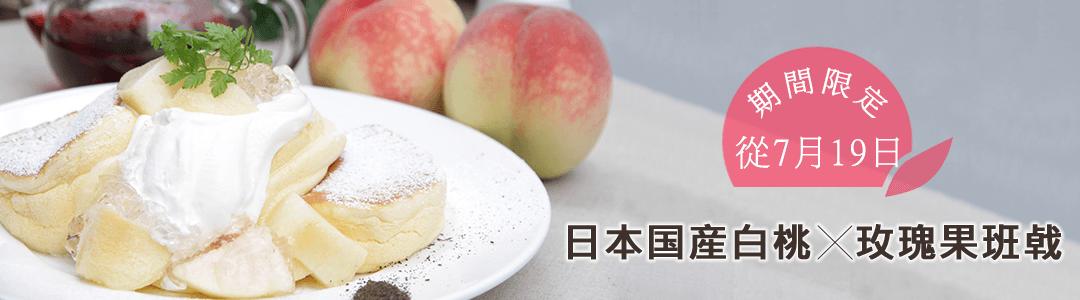 日本国産白桃 X 玫瑰果班㦸...