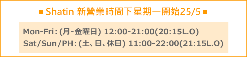 沙田新營業時間下星期一開始25/5...