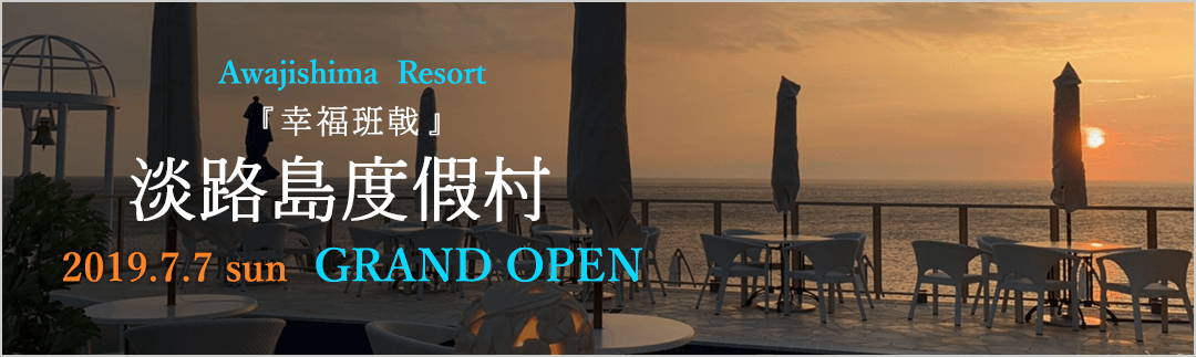 淡路島度假村GRAND OPEN...