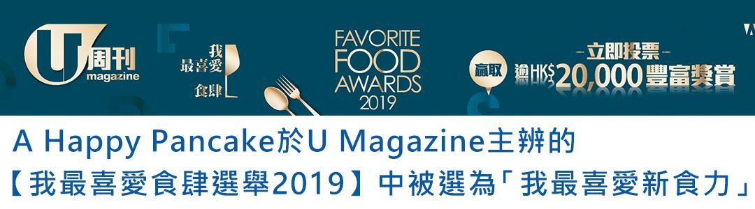 被選為2019年度【我最喜愛新食力】!...