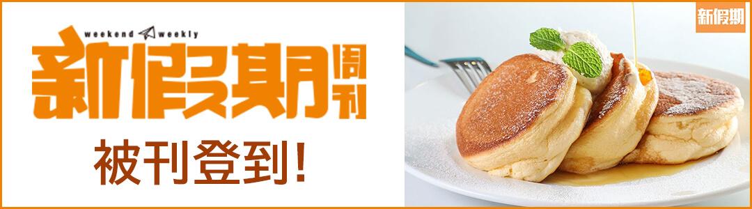 A Happy Pancake被刊登到「新假期」...