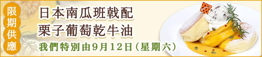 日本南瓜班戟配栗子葡萄乾牛油...