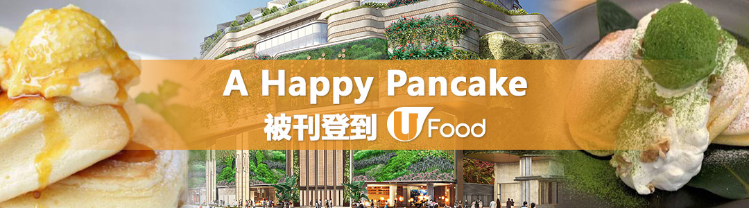 A Happy Pancake被刊登到「U food」...
