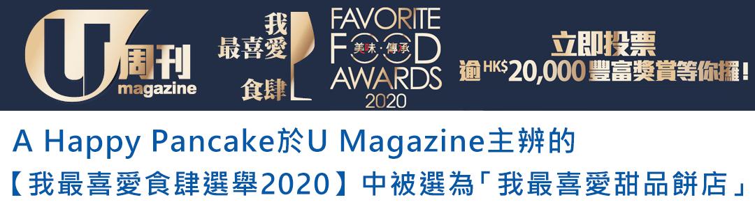 U 週刊 我最喜愛食肆選舉2020...