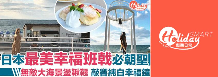 Holiday Smart 「假期日常」剛剛到訪了我們淡路島...