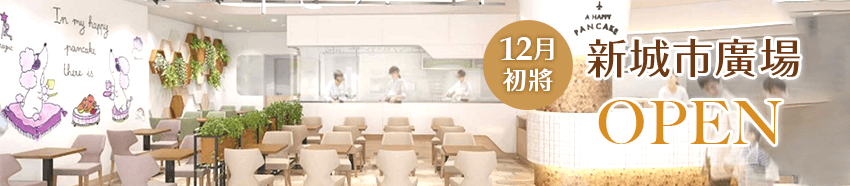A Happy Pancake 新城市廣場 12月初將開業...