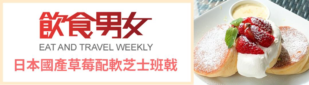 【飲食男女】春季限定! 日本國產草莓配軟芝士班戟玩拉絲...