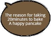 幸せのパンケーキは焼けるまで20分そのワケとは…?