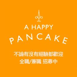 幸せのパンケーキでは経験者・未経験者大歓迎!正社員・アルバイト大募集☆